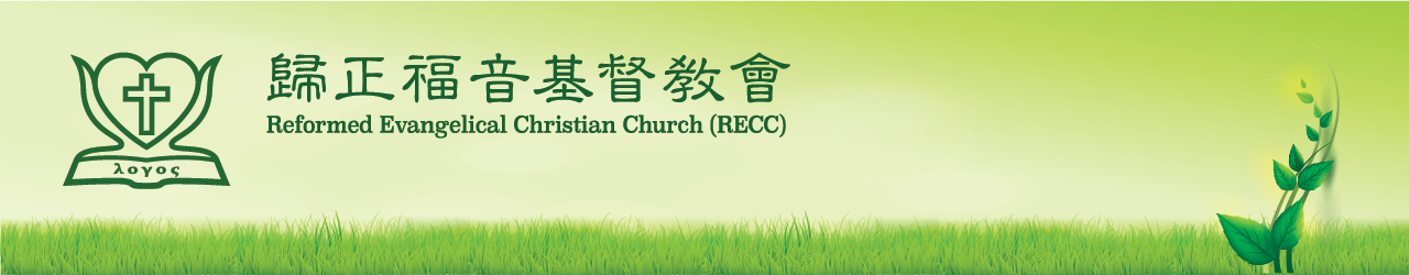 歸正福音基督教會 Reformed Evangelical Christian Church